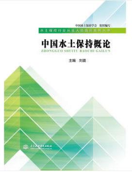 中国水土保持概论(水土保持行业从业人员培训系列丛书)