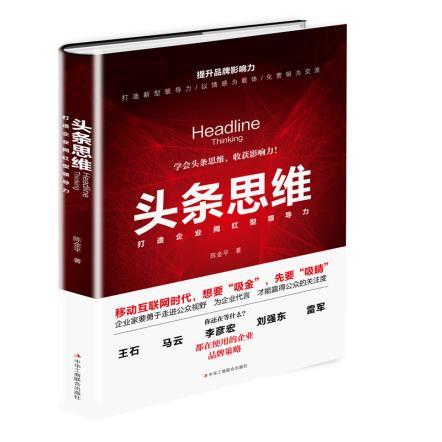 头��维:打造�业网红型领导力