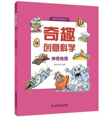 阳光童书少儿科普系列:奇趣创意科学·神奇地理(彩图版)