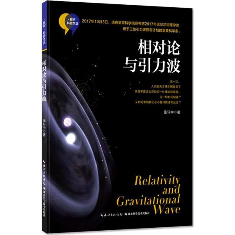 新声.科普文丛:相对论与引力波