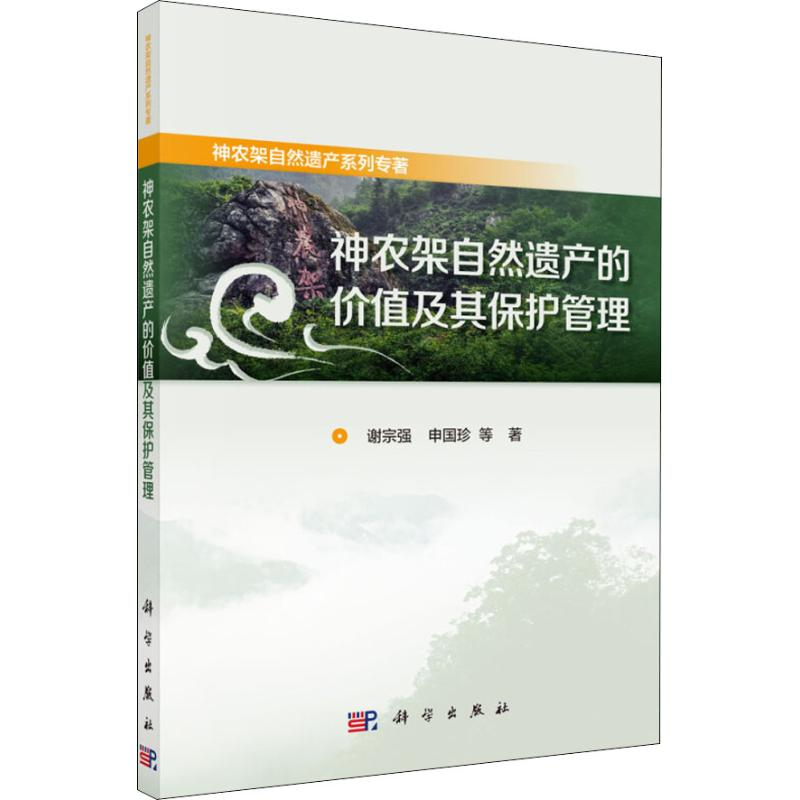神农架自然遗产的价值及其保护管理