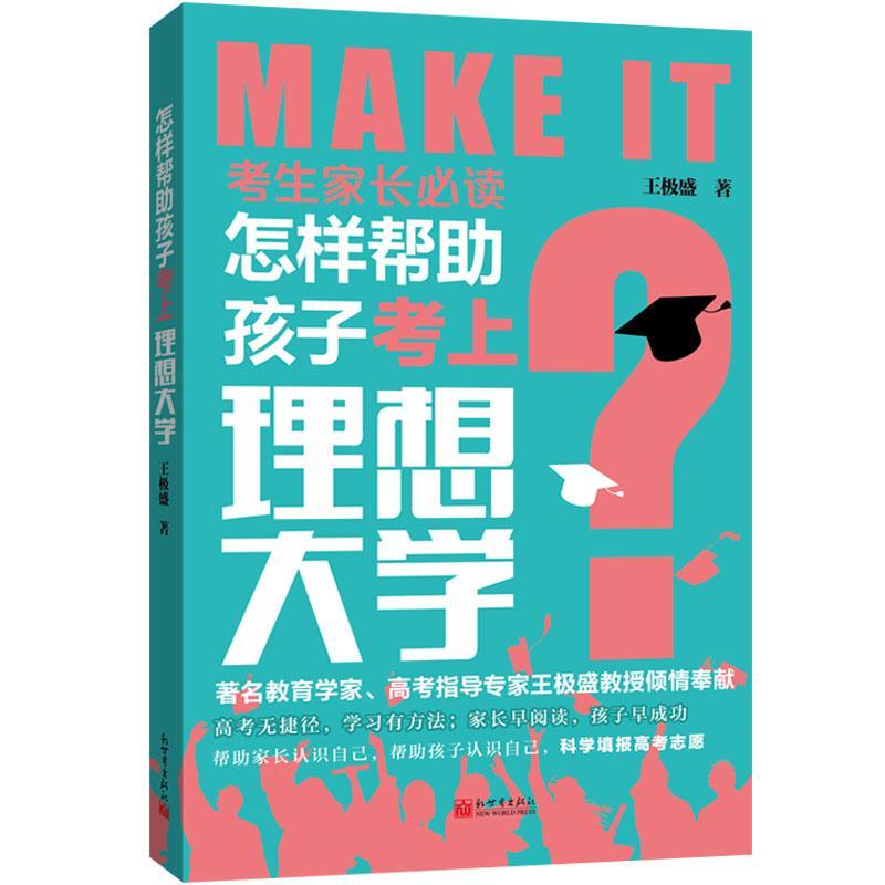 考生家长推荐阅读丛书怎样帮助孩子考上理想大学/考生家长必读丛书