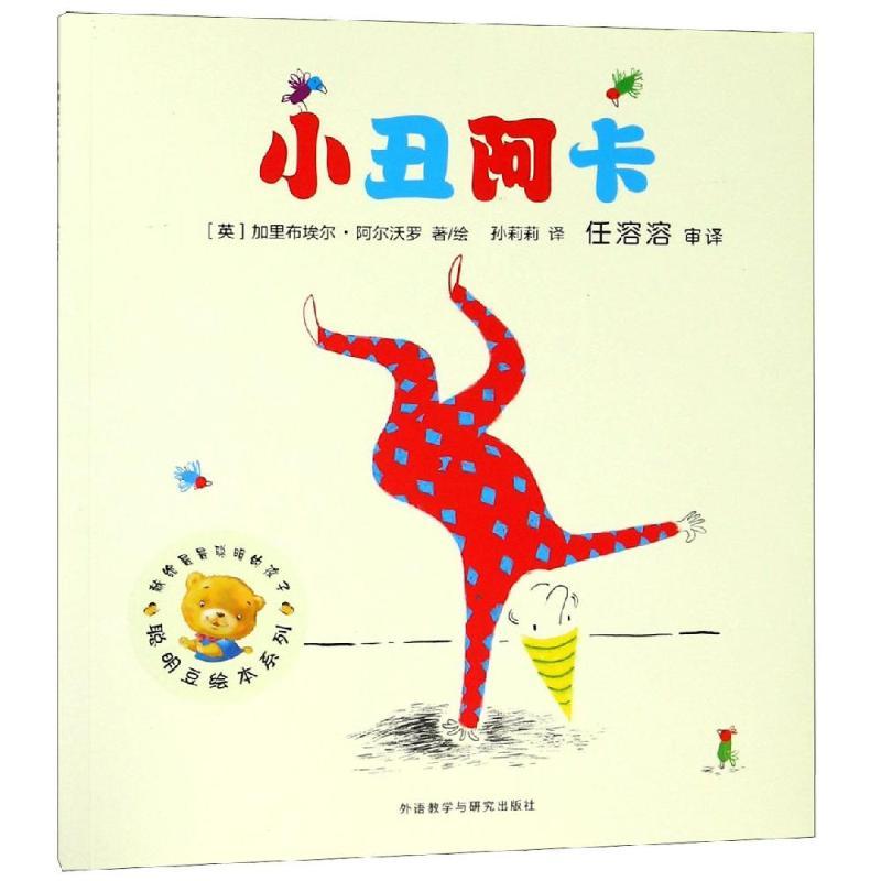 聪明豆绘本系列16小丑阿卡/聪明豆绘本系列16