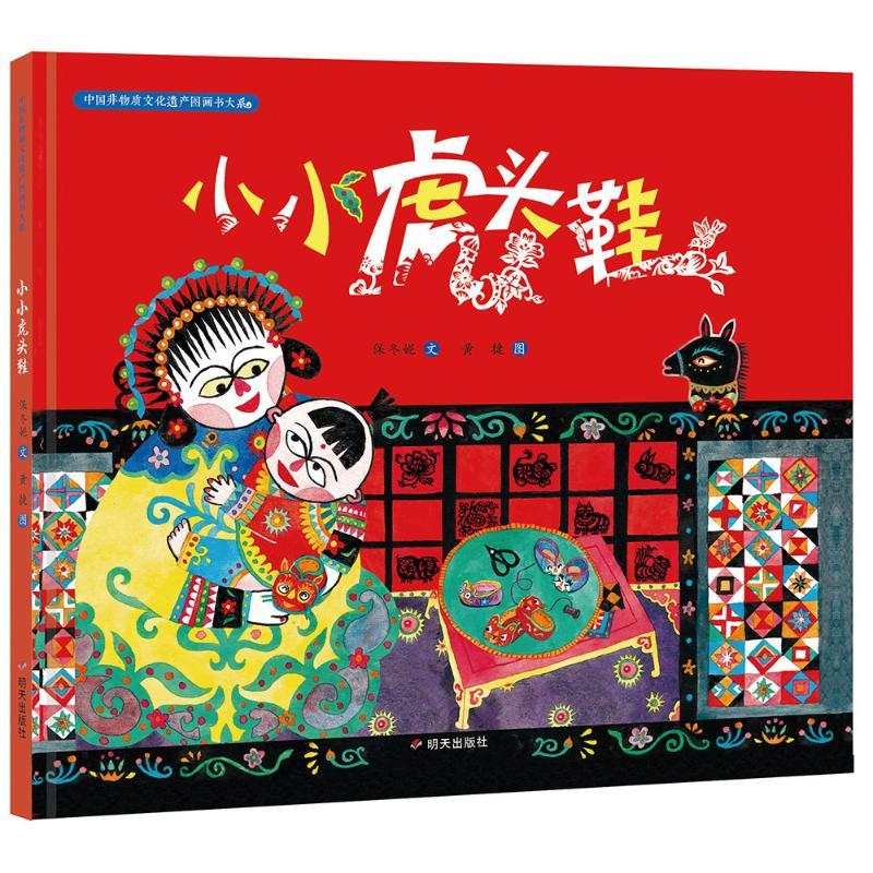 中国非物质文化遗产图画书大系小小虎头鞋/中国非物质文化遗产图画书大系