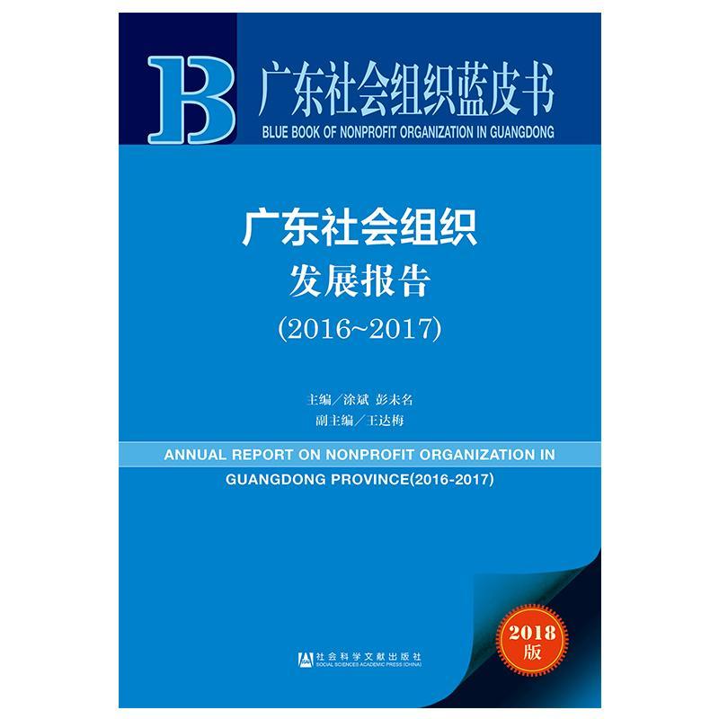 广东社会组织发展报告(2018版2016-2017)/广东社会组织蓝皮书