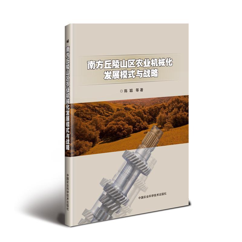 �方丘陵山区农业机械化�展模�与战略