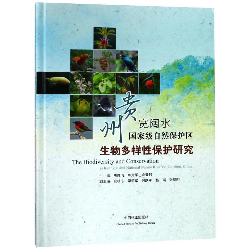 贵州宽阔水国家级自然保护区生物多样性保护研究(精)