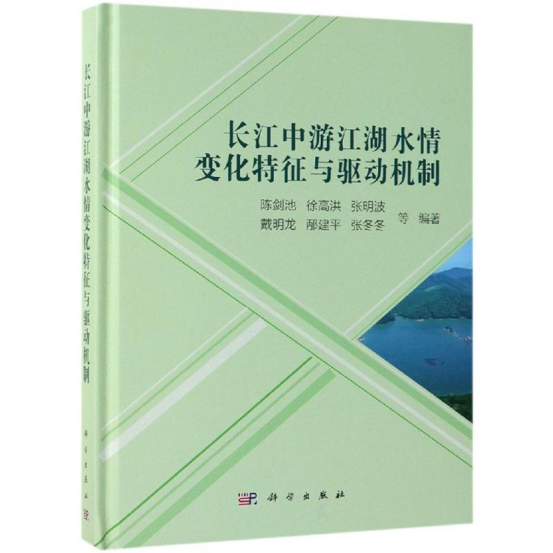 长江中游江湖水情变化特征与驱动机制(精)