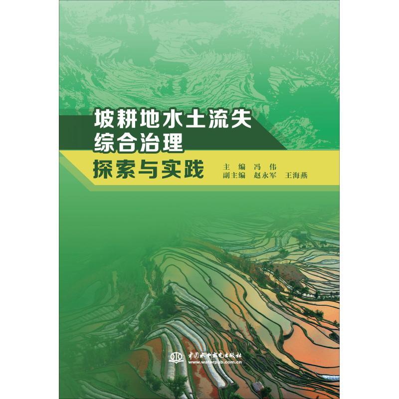 坡耕地水土流失综合治理探索与实践/冯伟