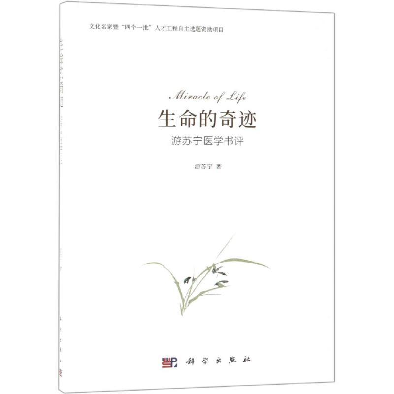 生命的奇迹:游苏宁医学书评