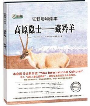 【精装绘本】狂野动物绘本--高原隐士·藏羚羊(美绘版)
