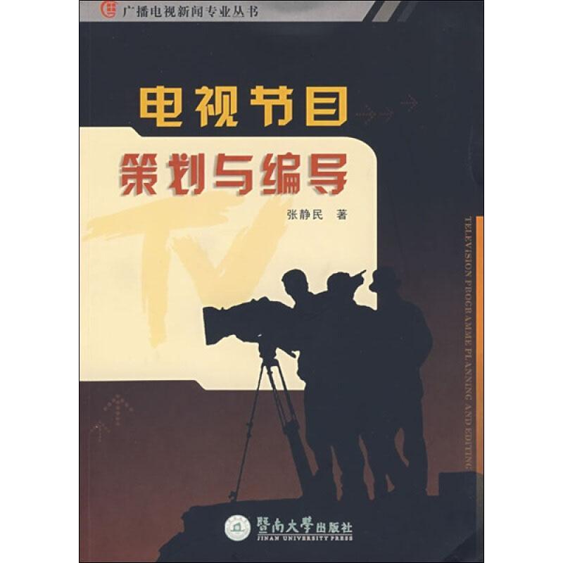 广播电视新闻专业丛书电视节目策划与编导