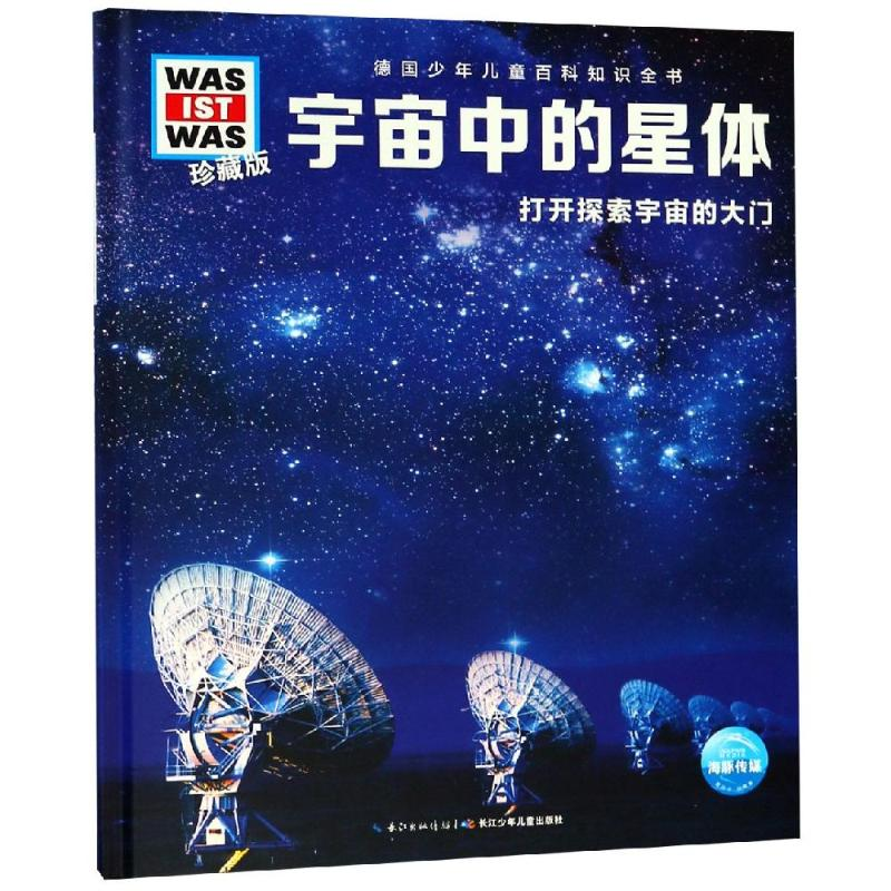 海豚 德国少年儿童百科知识全书:宇宙中的星体-打开探索宇宙的大门(精装)