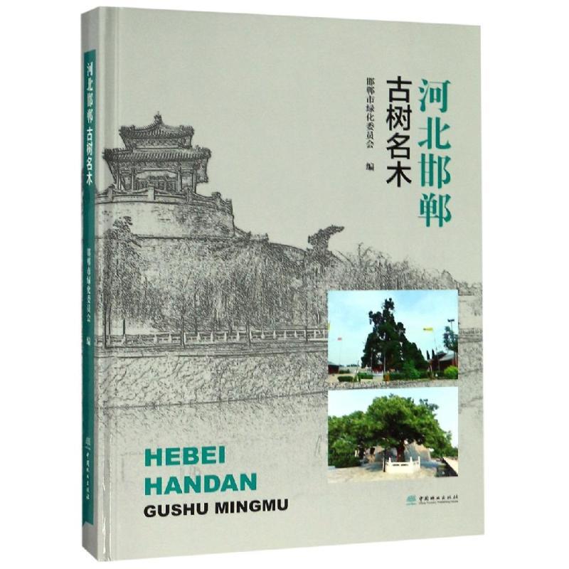 河北邯郸古树名木(精装)
