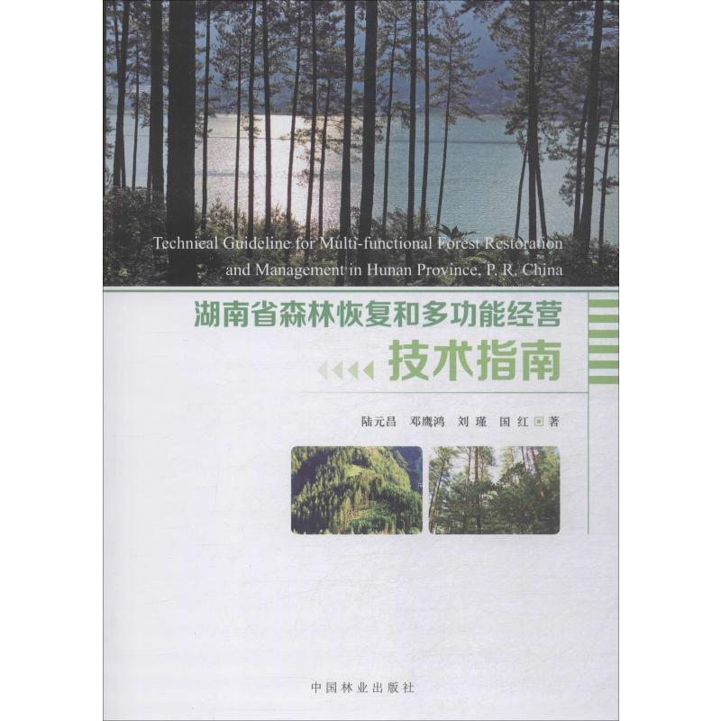 湖��森林��和多功能��技术指�