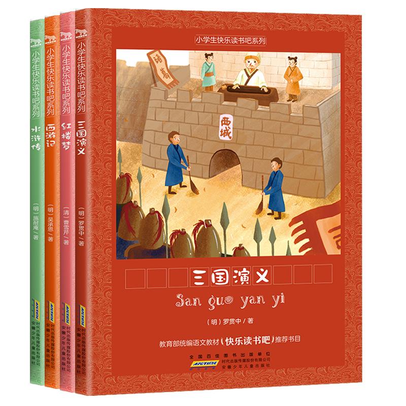 小学生快乐读书吧系列4(4册套装)五下