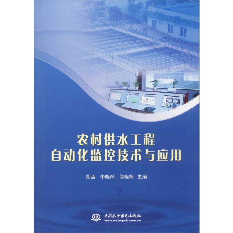 农村供水工程自动化监控技术与应用