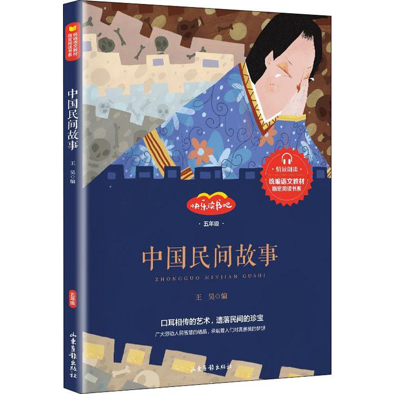 中国民间故事(5年级)/快乐读书吧/语文教材指定阅读书系