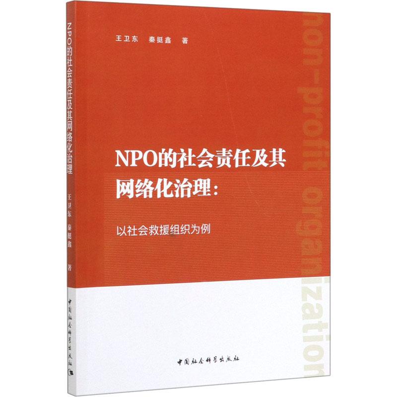 NPO的社会责任及其网络化治理——以社会救援组织为例