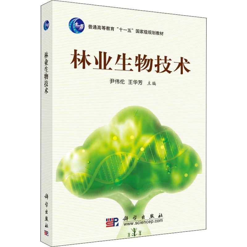 林业生物技术