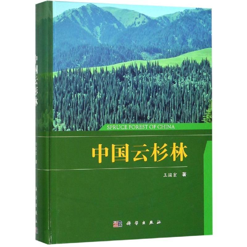 中国云�林