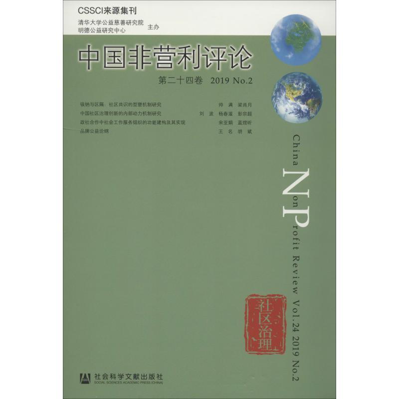 中国非营利评论:第二十四卷 2019 No.2:Vol.24 2019 No.2