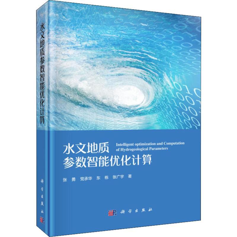水文地质参数智能优化计算(精)