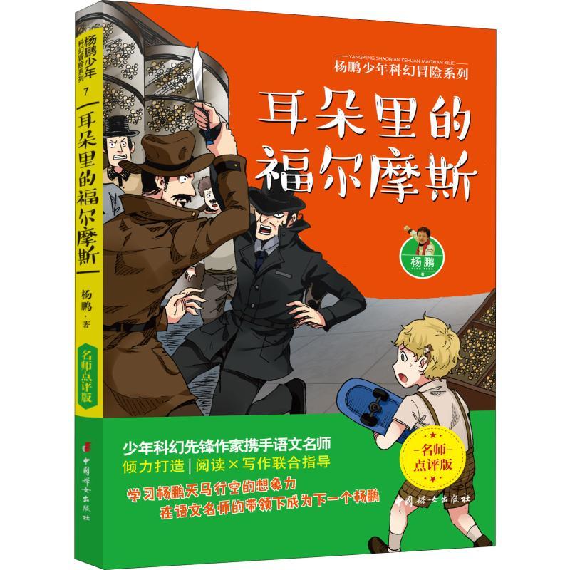 耳朵里的福尔摩斯(名师点评版)/杨鹏少年科幻冒险系列
