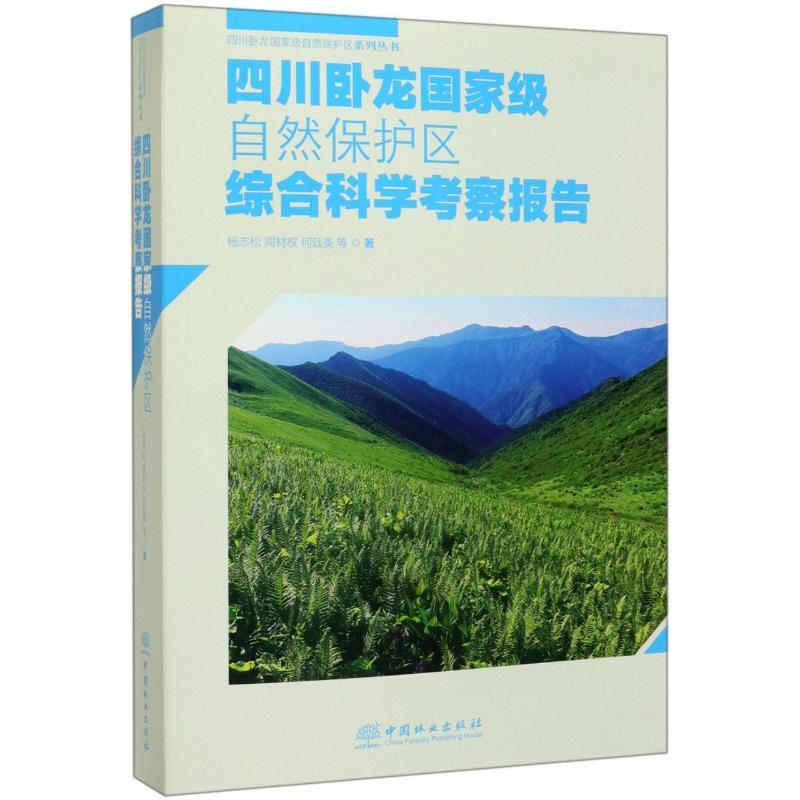 四川卧龙国家级自然保护区综合科学考察报告/四川卧龙国家级自然保护区系列丛书