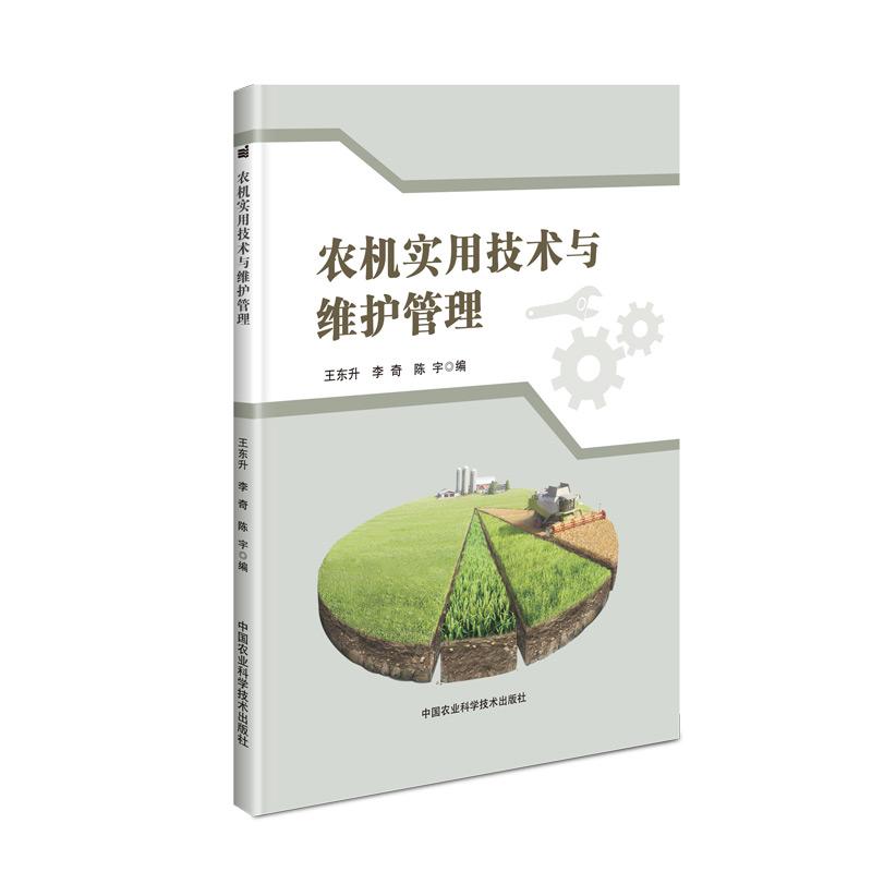 农机实用技术与维护管理