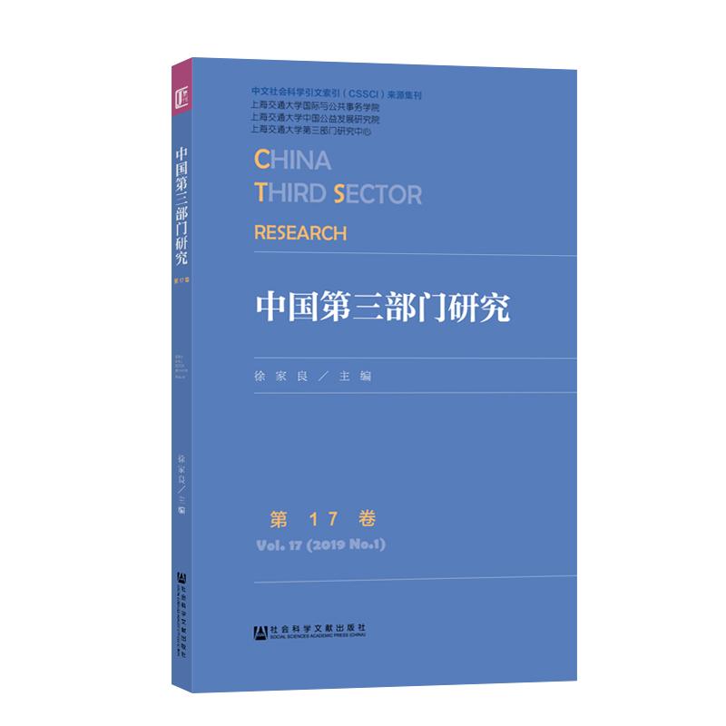 中国第三部门研究:第17卷:Vol.17(2019 No.1)
