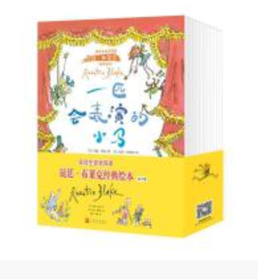 安徒生奖获得者昆廷·布莱克经典绘本(全15册)