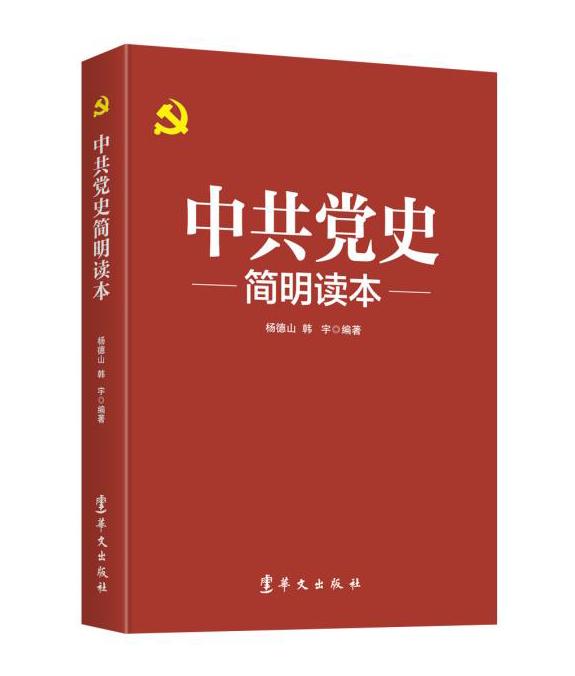 新书--中共党史简明读本