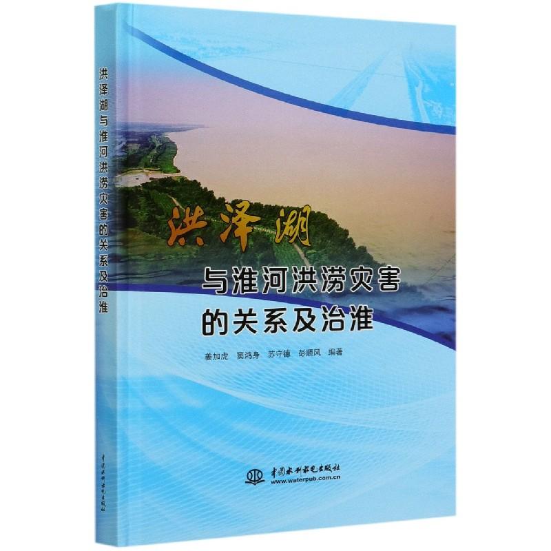 洪泽湖与淮河洪涝灾害的关系及治淮(精)