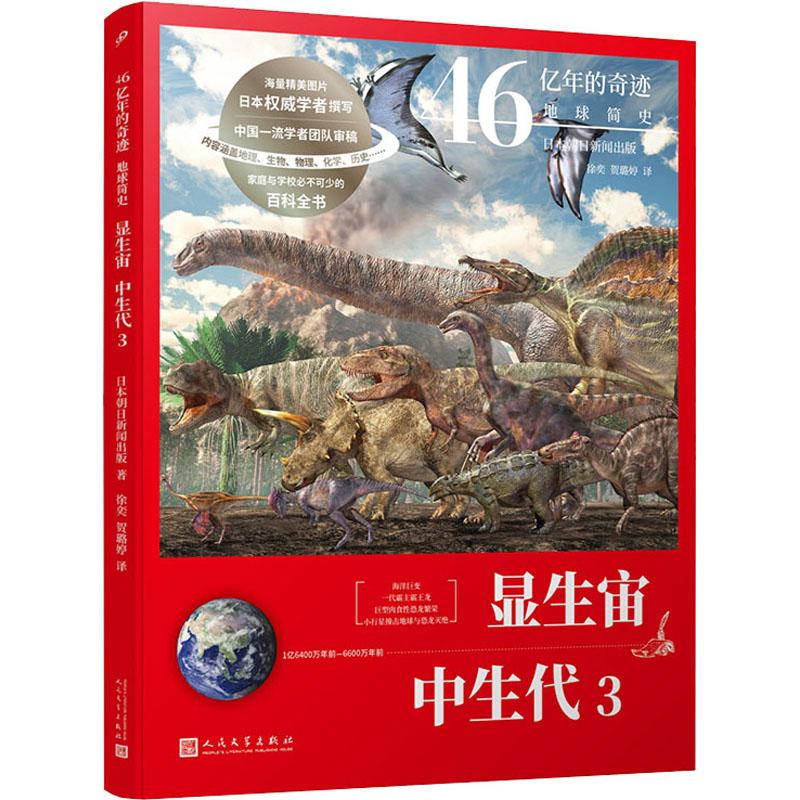 显生宙·中生代3(46亿年的奇迹:地�简�)