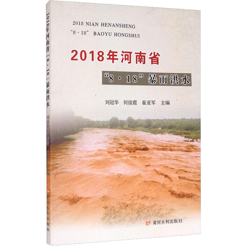 """2018年河南省""""8·18""""暴雨洪水"""